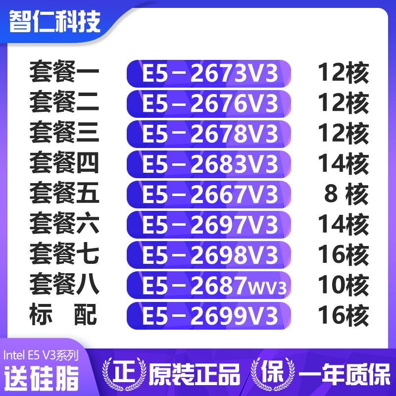 至强E5-2673V3 2678V3 2698V3 2680V3 2697V3 2676V3 2699V3 CPU