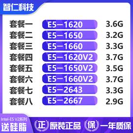 至强 E5-1650 E5-1620 E5-1660 1650V2  E5-2667 1620V2 2643 CPU