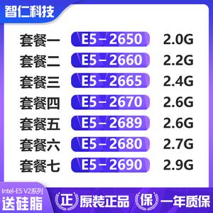 领2元券购买Intel至强E5-2690 2680 E5 2670 2665 2660 2650 2689 C2 V2 CPU