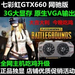 促销GTX660 3G吃鸡显卡 灭GTX750TI 1050 GTX660TI R7 260X