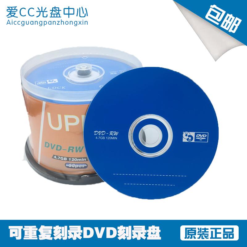 铼德 紫光 索尼DVD-RW 25片装 可擦写DVD刻录盘 DVD空白光盘 包邮