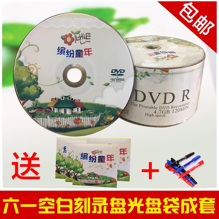 六一刻录盘 卡通刻录盘 空白刻录光盘 六一影视光盘 DVD刻录盘