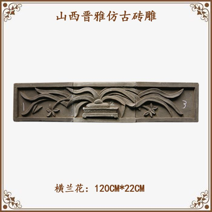 Courtyard Chinese green brick carving antique brick carving shadow wall screen wall horizontal orchid Chinese door head accessories indoor and outdoor decoration