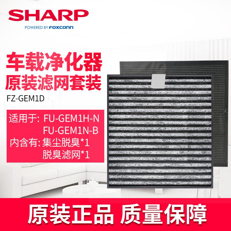 夏普车载空气净化器滤网FZ-GEM1D适配FU-GEM1H-N/GEM1N-B原装滤芯