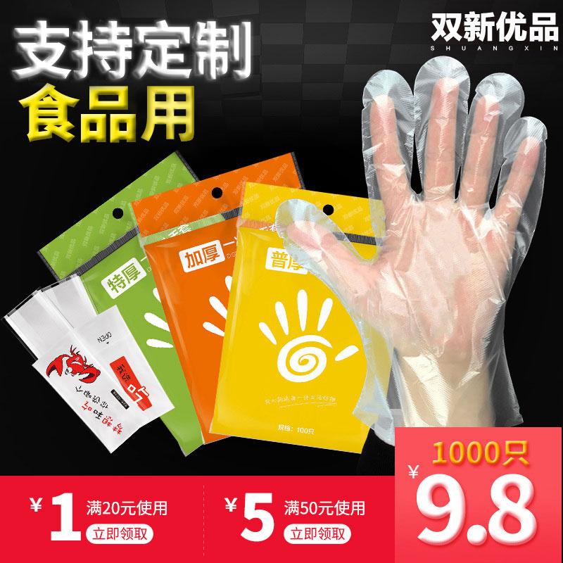 一次性手套加厚食品餐饮吃小龙虾厨房家用透明塑料pe薄膜1000只装