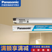 Panasonic T8 straight Tube Fluorescent lamps lamp 18W straight tube YZ18RR 6500K ordinary fluorescent lamp daylight color
