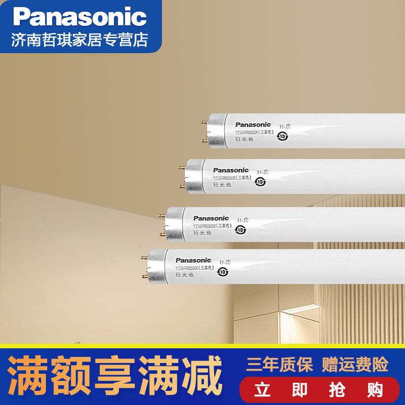 松下T8直管荧光灯灯管18W直管YZ18RR 6500K普通荧光灯日光色