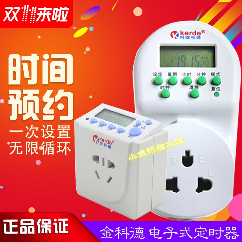 金科德 水族箱定时器 电源定时器 定时插座 电子定时器 科德TW268