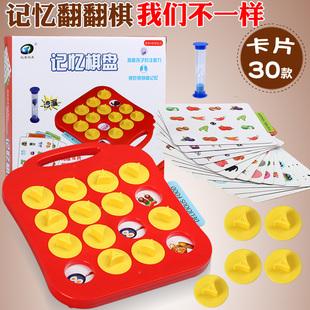 翻翻棋记忆开发专注力训练智力连连看游戏棋亲子桌游益智儿童玩具