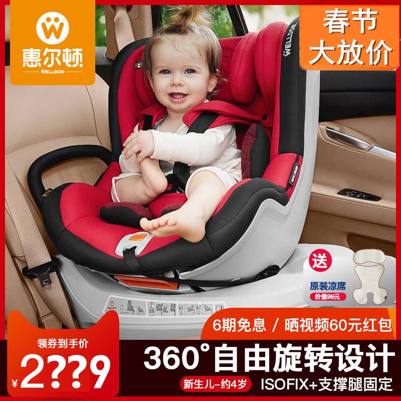 惠尔顿宝宝汽车用儿童安全座椅0-4岁婴儿车载坐椅360旋转茧之爱2