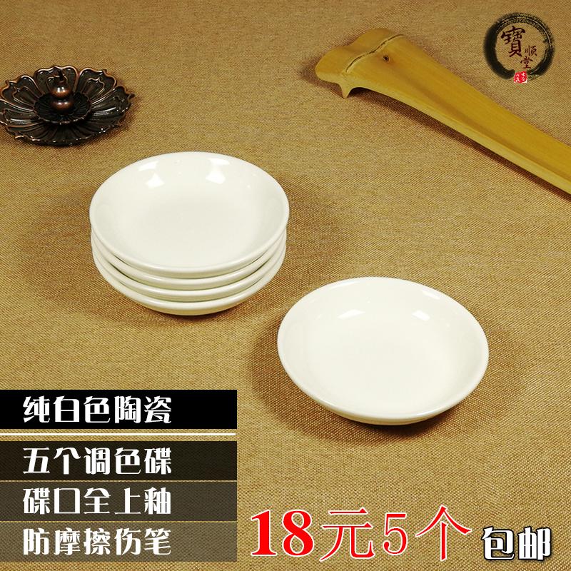Цветовая палитра фарфоровая тарелка Jingdezhen керамическая посуда белый Фарфоровая тарелка Китайская краска для палитры с чернилами