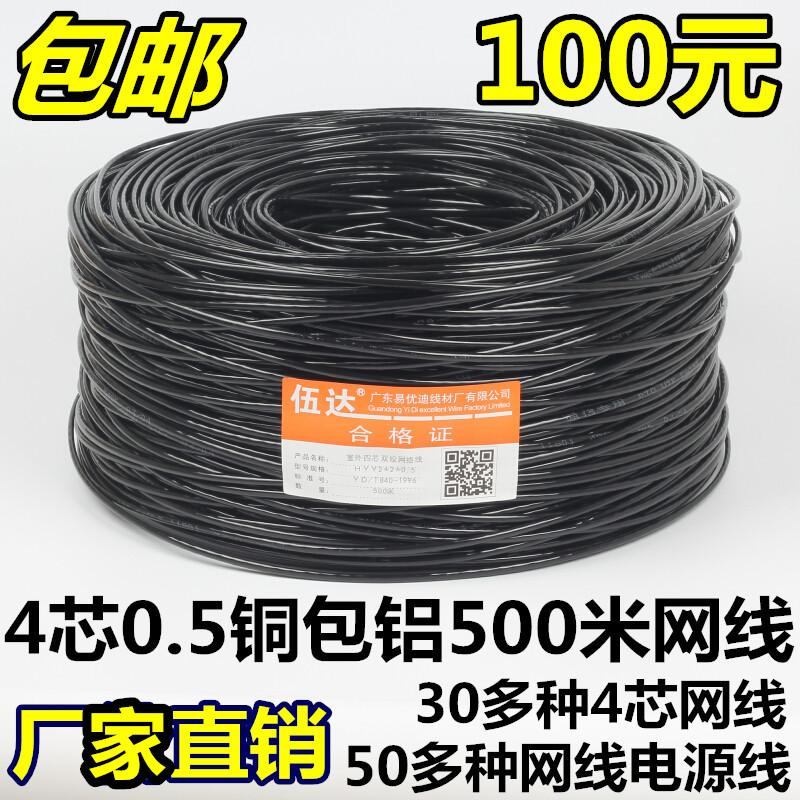 室外新料4芯网线500米宽带电脑线四芯监控双绞线05芯防水伍达