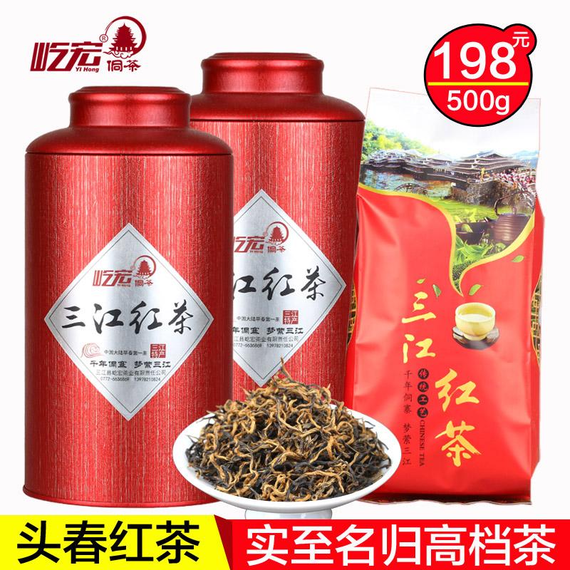 礼盒罐装广西柳州三江春红茶叶特级金骏眉蜜香型500g屹宏早春红茶