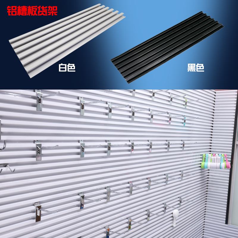 槽板铝合金槽板卡槽万通板饰品装饰墙超市手机配件货架挂钩展示架