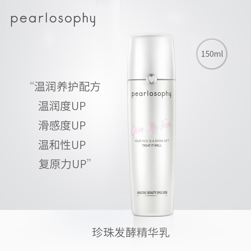 Pearlosophy pearl pearl essence fermented essence, gentle and moist, moisturizing the face of men and women.