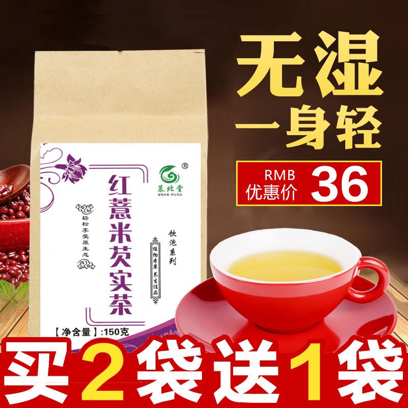 Красный Yi метр Цянь реальный чай красный небольшой фасоль Yi благожелательность чай удалять мокрый чай идти мокрый газ мокрый горячей красная фасоль Yi чай китайский кроме мокрый газ чай
