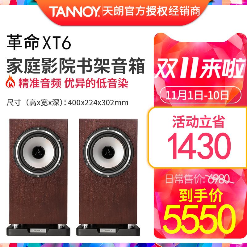 Tannoy/天朗 XT6音箱 革命Revolution  HIFI家用书架音箱hifi套装