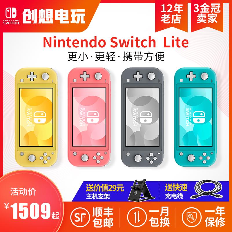 創想電玩任天堂Switch主機 lite NS劍盾限定游戲掌機港版日版