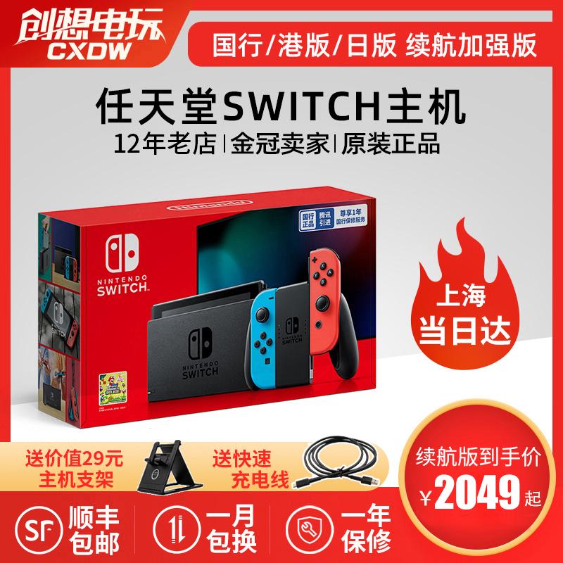 创想电玩任天堂Switch新版游戏主机NS续航国行港版日版限定健身环
