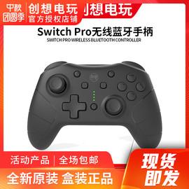 良值IINE任天堂Switch Pro无线蓝牙手柄 ns配件 二代pro手柄