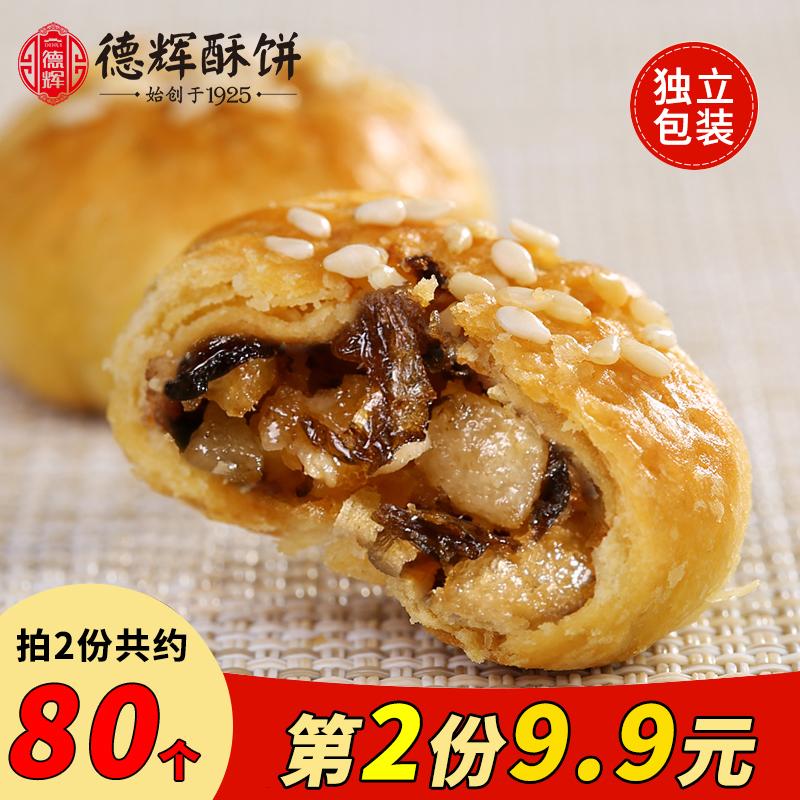 德辉梅干菜肉小酥饼金华酥饼黄山烧饼网红特产零食小吃糕点心年货