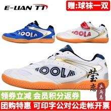 YINGLIAN JOOLA YULAULA Professional Table Tennis Shoes, Men's Shoes, Women's Shoes, Children's Flying Wing Breathable Sports Shoes