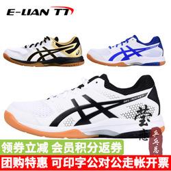 莹恋asics乒乓球鞋女鞋专业男鞋