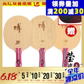莹恋 红双喜B2狂飙博芳碳X狂飚博纯木乒乓球底板球拍方博用进攻型图片