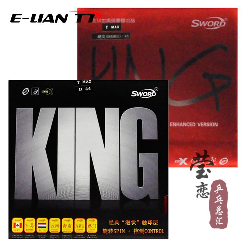 【莹恋】Sword世奥得 无机红KING 经典老款黑KING乒乓球反胶套胶