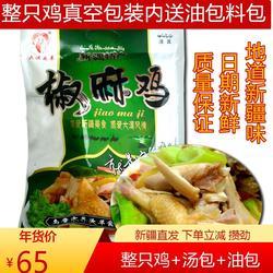 新疆特产大漠头羊手撕椒麻鸡大盘鸡农家土鸡真空包装整袋一袋890g