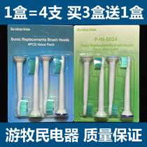 6730牙刷头HX60116721676165113226替换飞利浦电动牙刷3216