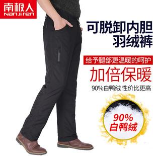 南极人中老年羽绒裤男外穿冬加厚高腰保暖大码可拆卸爸爸鸭绒棉裤
