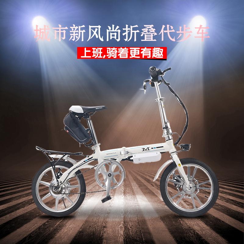 Электрический велосипед 16 дюйм литий складной для взрослых мини сверхлегкий 48V небольшой аккумуляторная батарея автомобиль поколение шаг электрический один автомобиль
