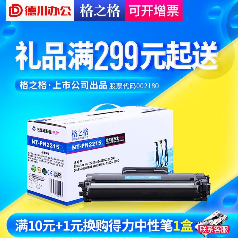 格之格适用柯尼卡美能达 1580MF硒鼓 1590MF bizhub 15 16 1500W粉盒 12P TNP30S TNP28 TNP29 1550DN墨盒