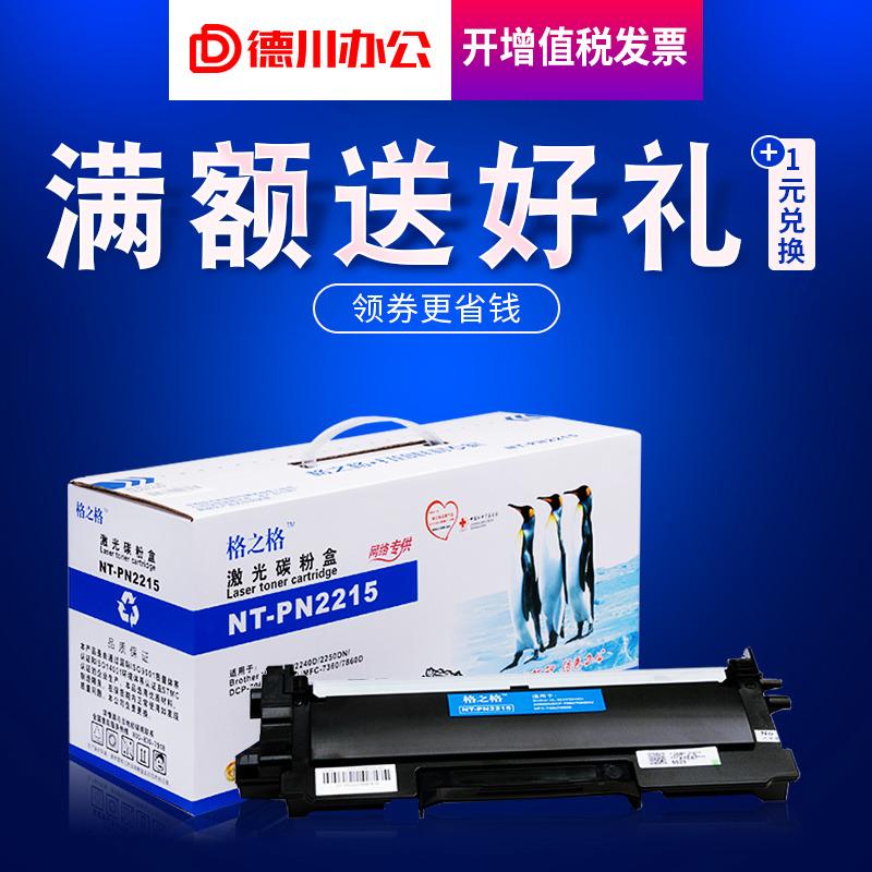格之格适用美能达 bizhub 1580MF硒鼓 1590 15 16 1500W 12P / 东芝T2400C粉盒 DP2410 2400 240S墨盒 241S