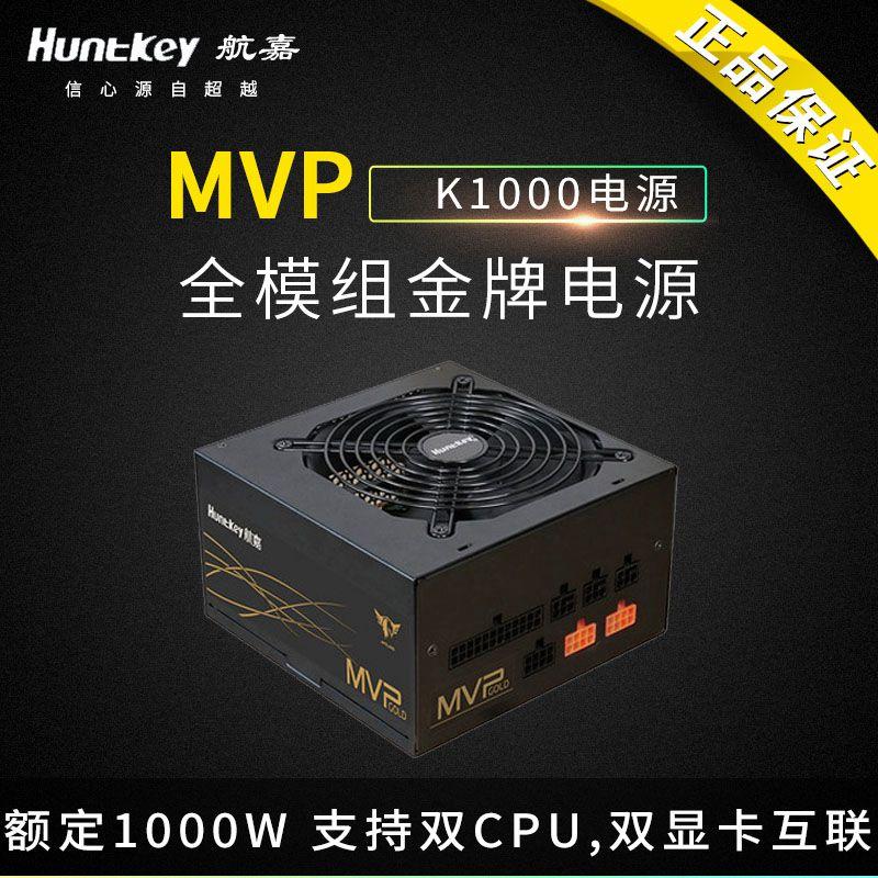 Huntkey/航嘉 MVP K1000 全模组80PLUS金牌额定1000W电脑电源