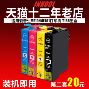INKOOL适用爱普生T166墨盒 EPSON ME10/ME101学生打印机 166XL墨水 T1671墨盒 T1662/T1663/T1664