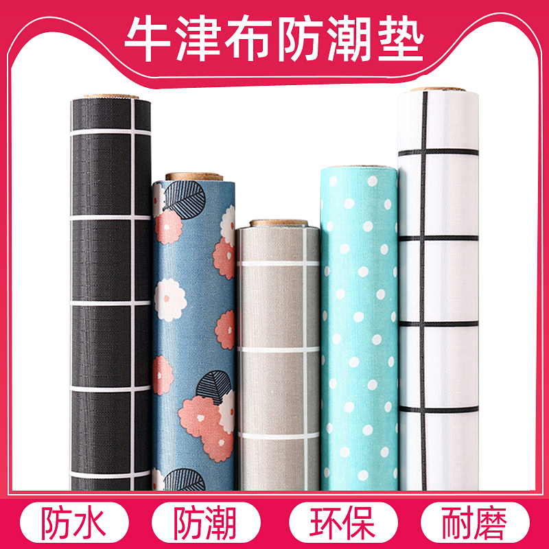 Household kitchen drawer moistureproof pad thickening cloth shoes wardrobe cabinet antibacterial mold waterproof oil dirty non self adhesive sticker