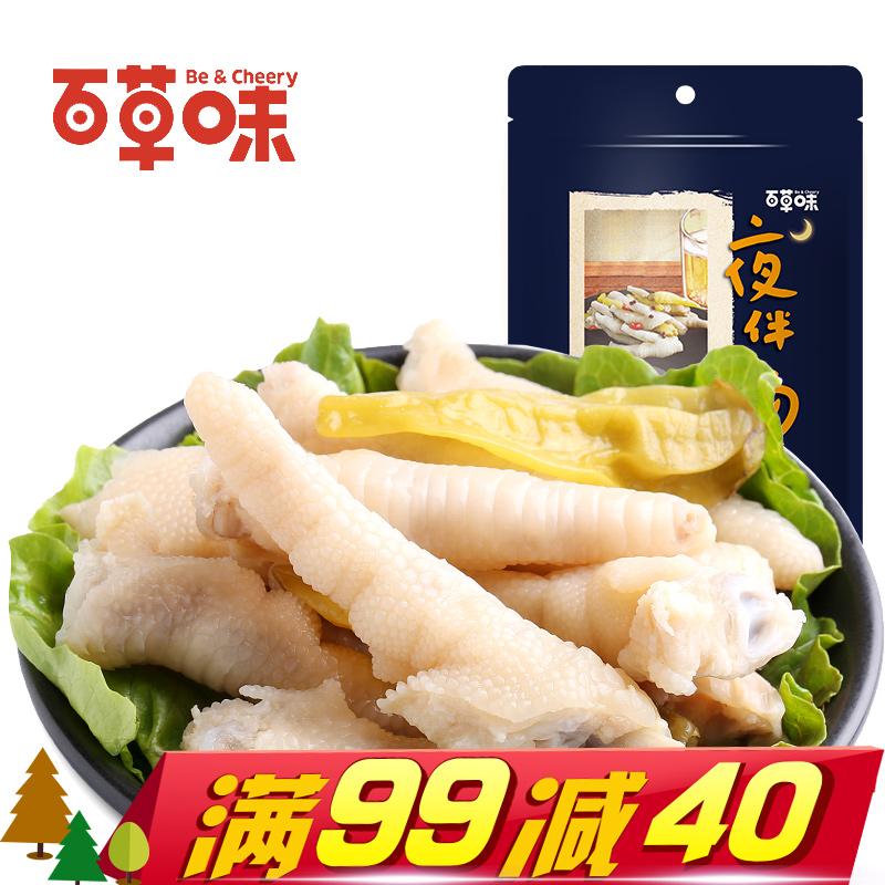 百草味泡椒160g满99减40零食凤爪(用7.9元券)