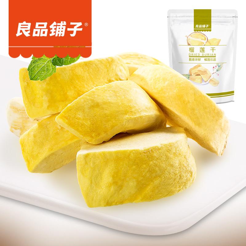 良品鋪子 凍幹榴蓮36g 滿99減40 金枕頭榴蓮幹零食特產新鮮水果幹