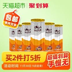 【第2件0元】北冰洋 百香果味苏打汽水 330ml*6听 碳酸饮料饮品