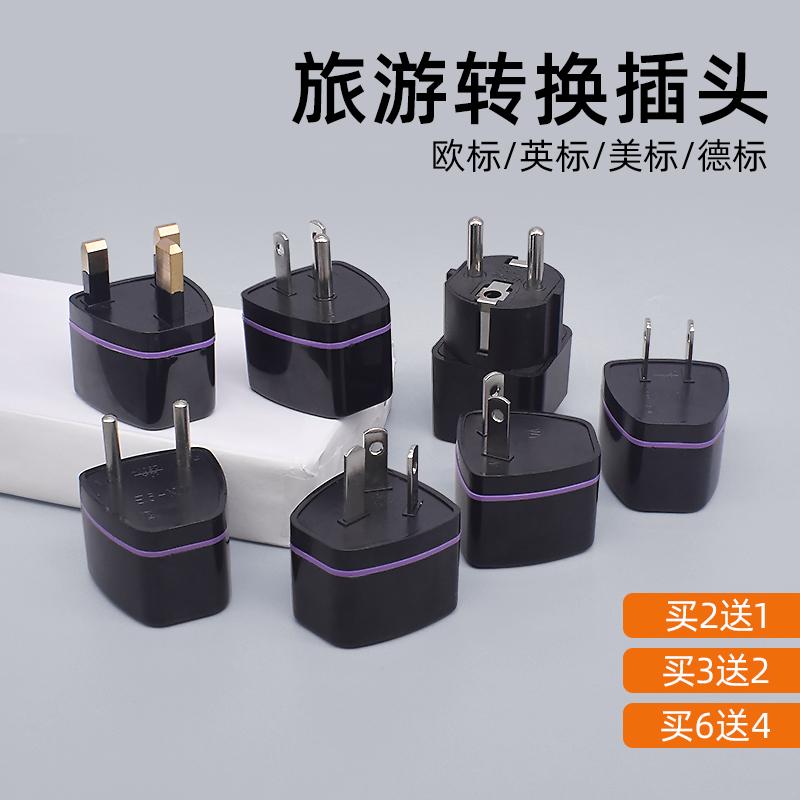 全球旅游港版转换器转换插头香港韩国英标德标电源插头插座转换器