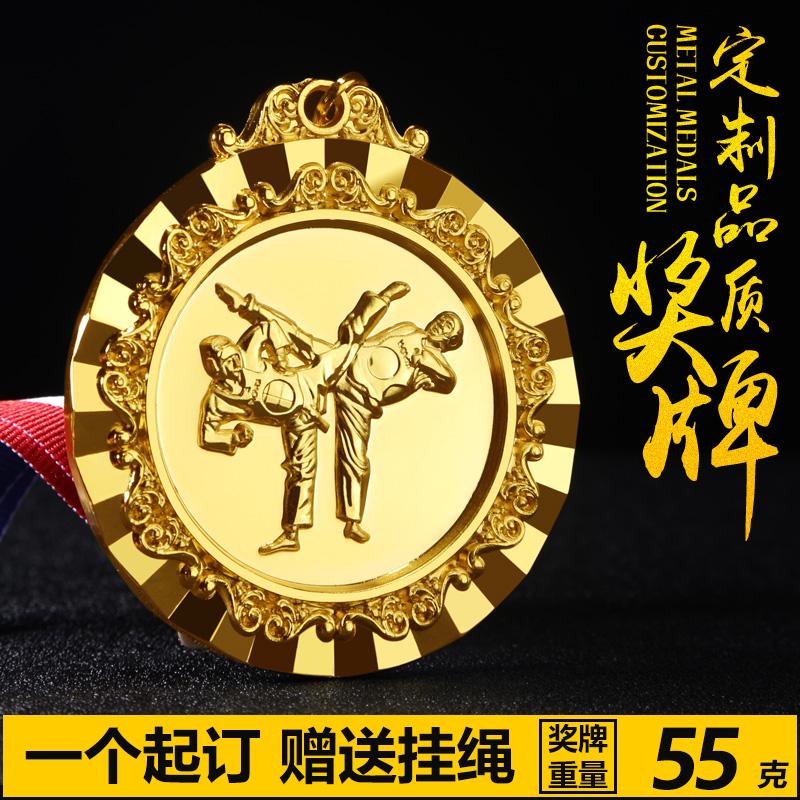 跆拳道奖牌定制定做儿童青少年少儿培训班奖品比赛金牌金属纪念奖