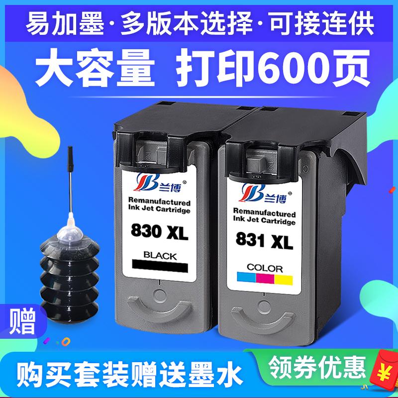 兰博兼容佳能pg830 CL831墨盒IP1180 ip1980 1880 1600 mp145 mp198连供打印机 MX318 308黑色彩色墨盒大容量