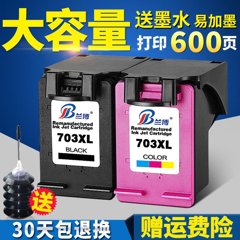 兰博 适用惠普hp703墨盒Deskjet K109a K209 510a F735 D730墨盒