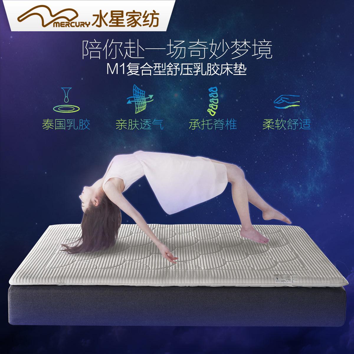 水星家纺保护垫被防滑加厚床褥子折叠1.8m床复合型泰国乳胶床垫