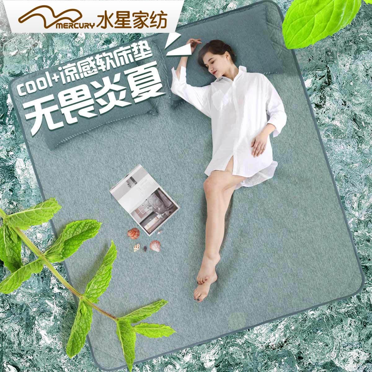 水星家纺Cool+凉感软床垫1.8米床垫双人床褥子夏季垫子防滑透气垫