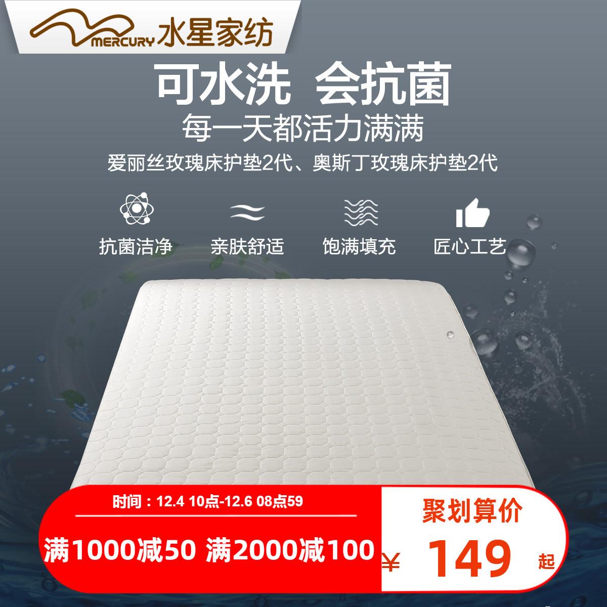 水星家纺床笠床垫保护垫罩可折叠防滑固定床护垫褥防尘床套1.8米