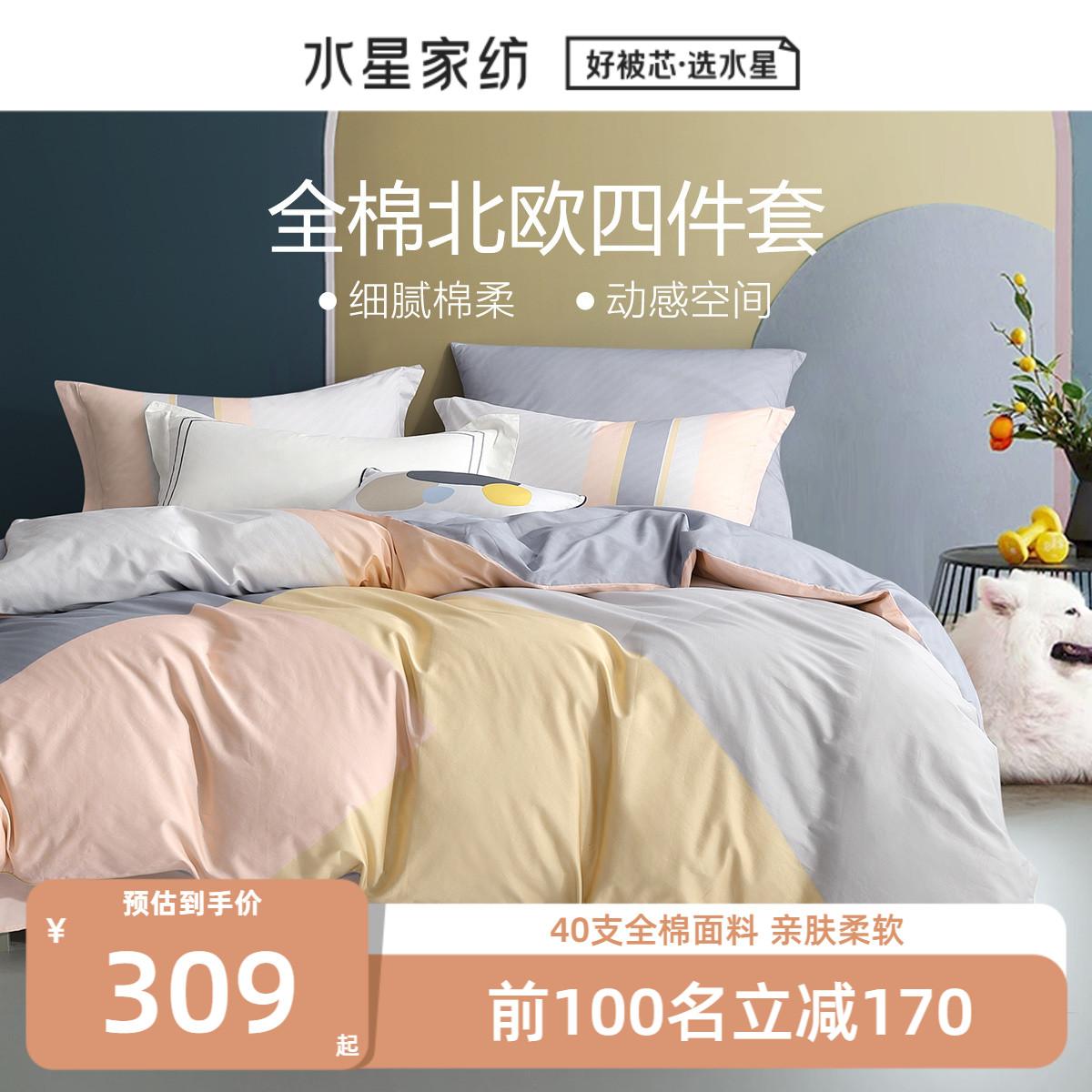 水星家纺新疆棉全棉四件套纯棉床单