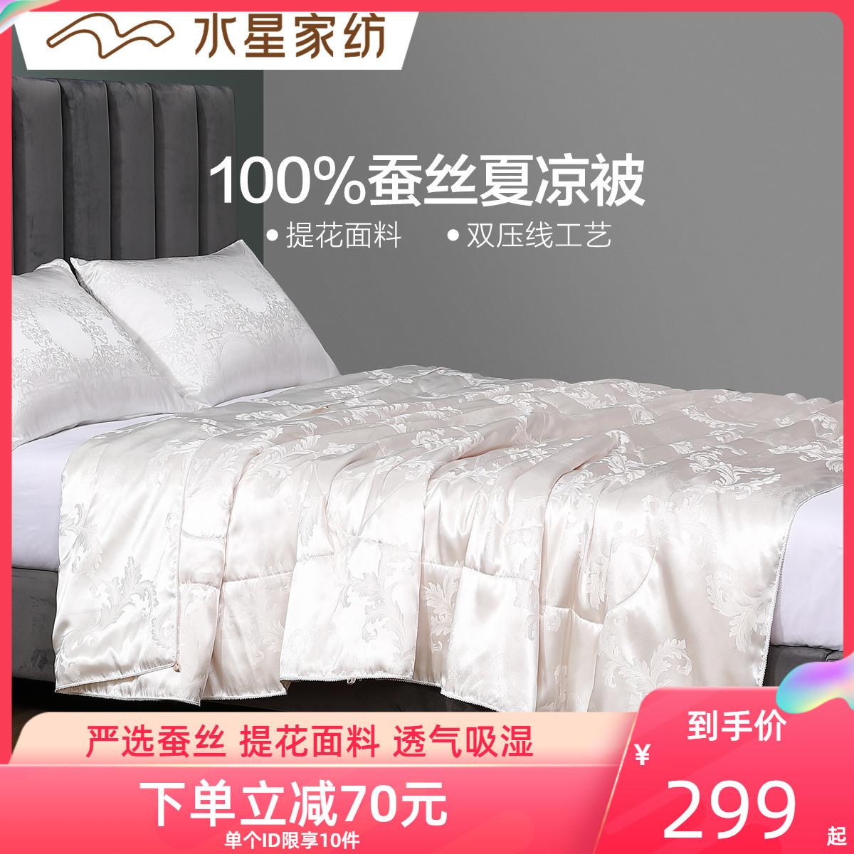 水星家纺100%蚕丝被夏凉被夏季薄被子被芯单人双人空调被床上用品图片